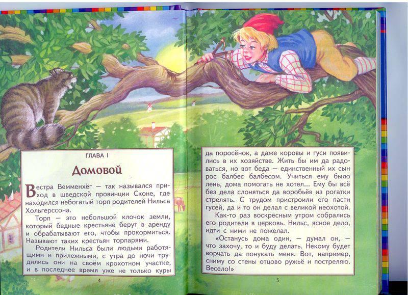 Красавица чудовище сказка читать i