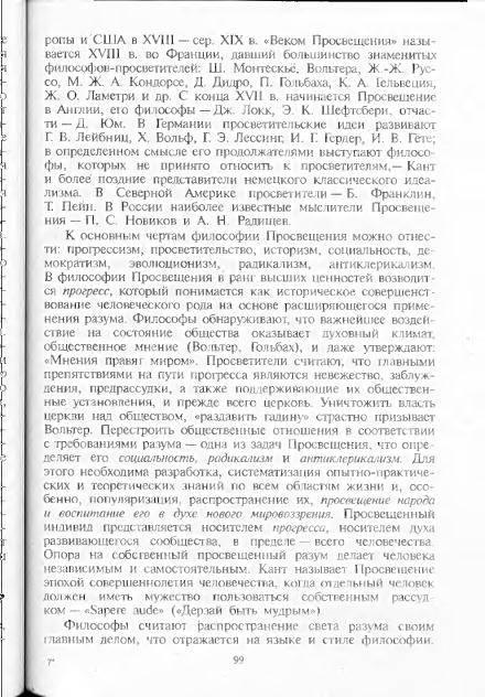 Иллюстрация 1 из 11 для Философия в вопросах и ответах - Рахманкулова, Зорина, Соколов | Лабиринт - книги. Источник: knigoved