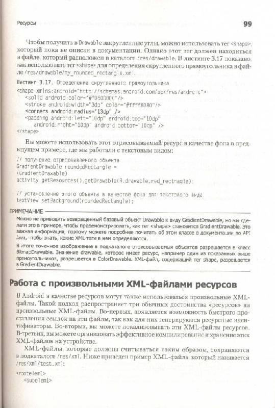 Книгу разработка приложений для андроид