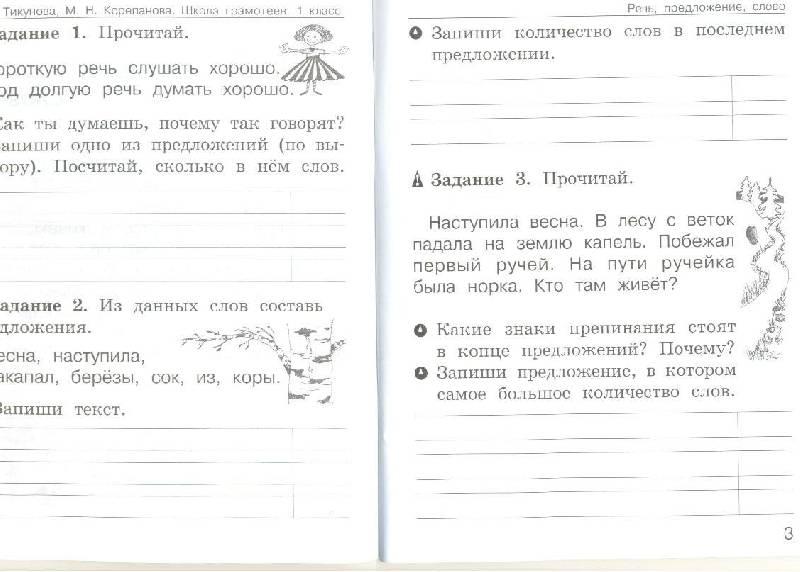 Русский язык открытый класс