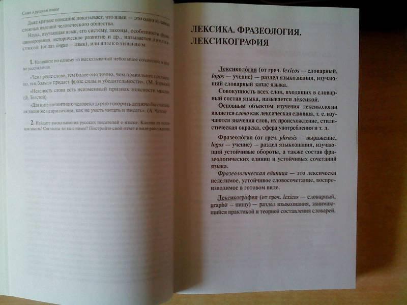Учебник русский язык 10 11 класс гольцова шамшин