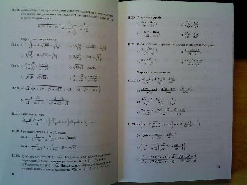 решебники и гдз по алгебре
