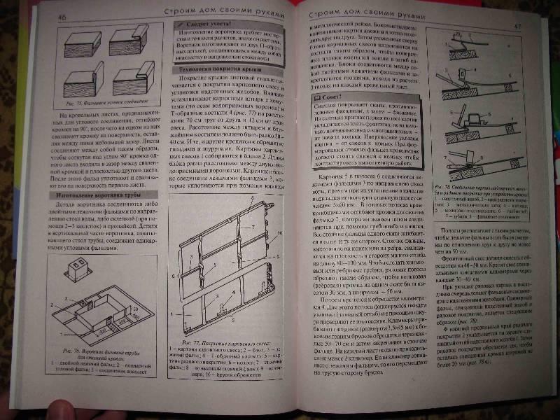 Книга строим своими руками фото