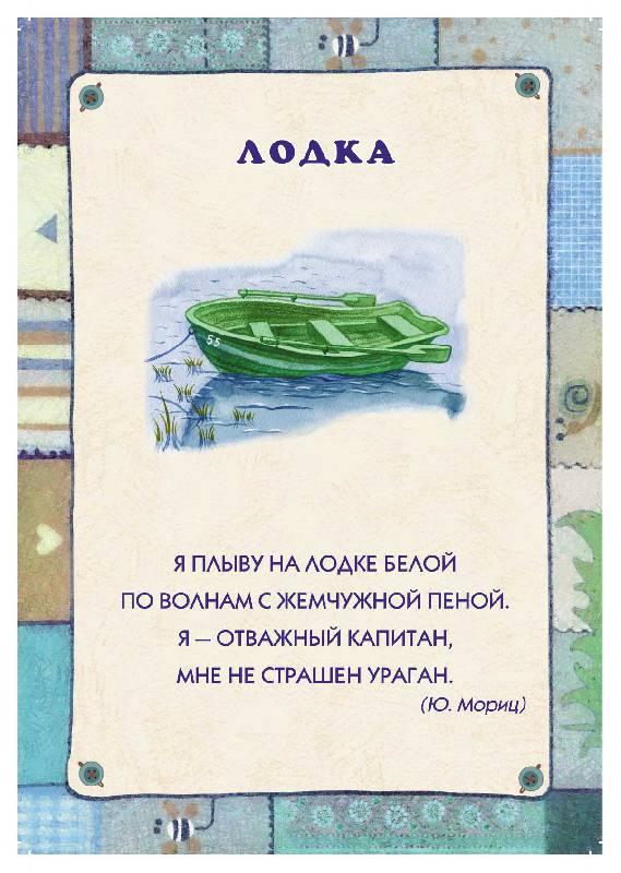 стихи про лето на лодке