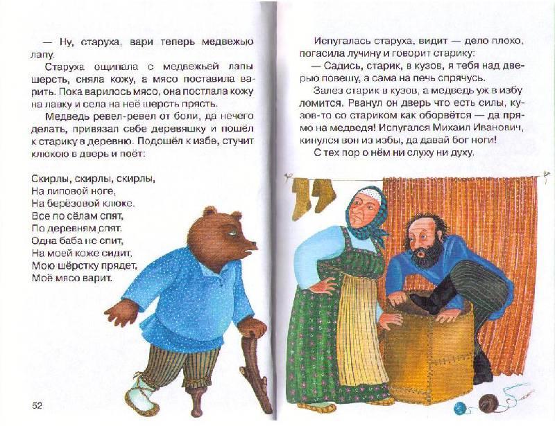 Гуси лебеди русские народные сказки
