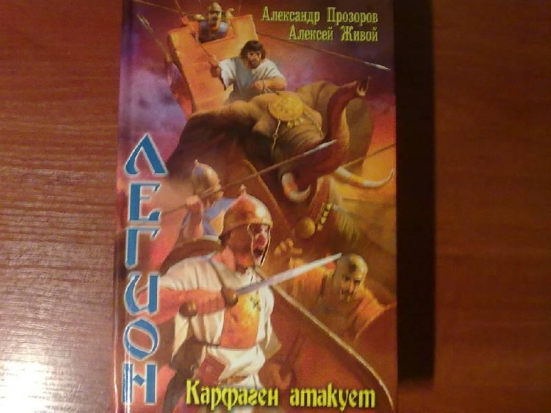 Иллюстрация 1 из 5 для Легион. Карфаген атакует - Прозоров, Живой   Лабиринт - книги. Источник: Славянин