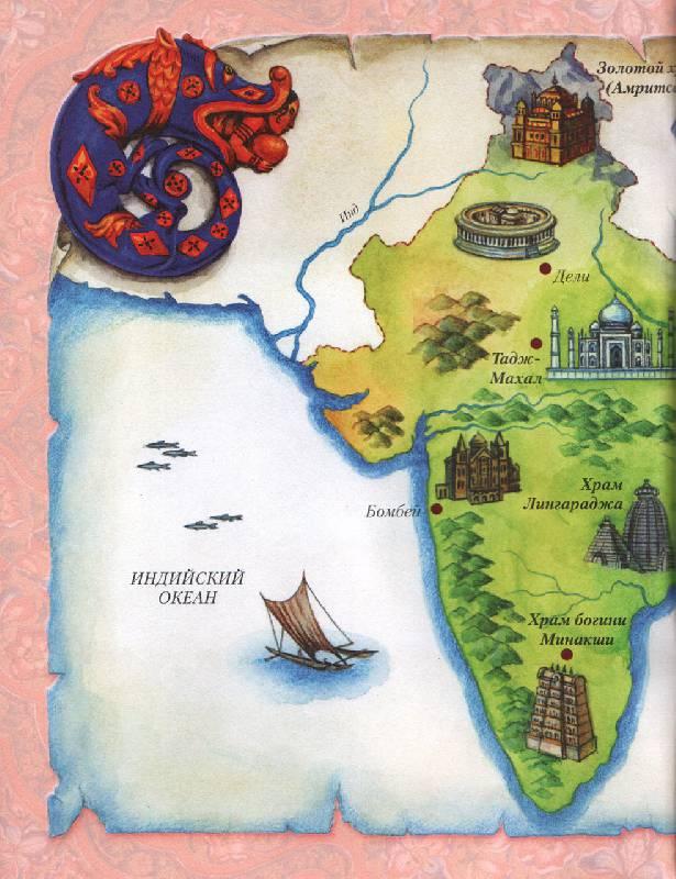 Иллюстрация 1 из 7 для Индия: Читаем сами - Светлана Лаврова | Лабиринт - книги. Источник: OOlga