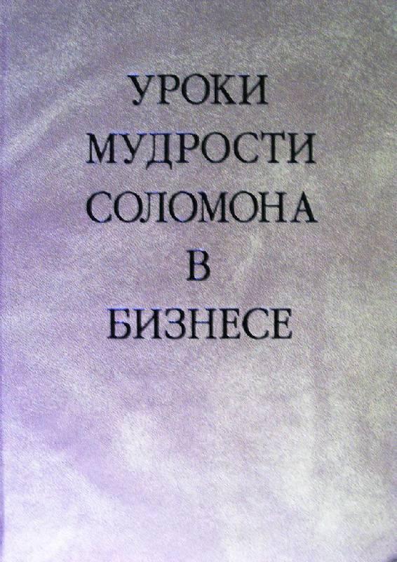 Иллюстрация 1 из 8 для Уроки мудрости Соломона в бизнесе - Манц, Манц, Маркс, Нек   Лабиринт - книги. Источник: awolko