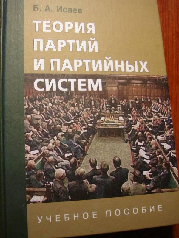 Иллюстрация 1 из 3 для Теория партий и партийных систем: учебное пособие для студентов вузов - Борис Исаев | Лабиринт - книги. Источник: allerta