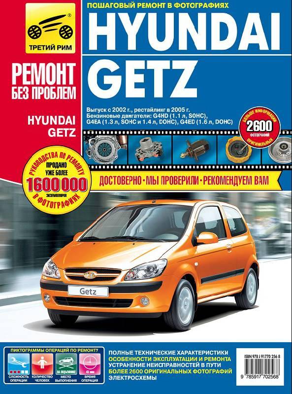 Руководство по эксплуатации, ремонту, техническому обслуживанию, электрические схемы автомобиля Hyundai Getz...