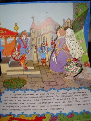 Иллюстрация 1 из 3 для Принцесса на горошине. Книжка-панорамка | Лабиринт - книги. Источник: Фрекен Снорк