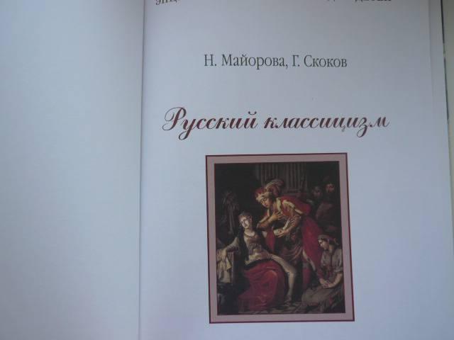 Иллюстрация 1 из 12 для Русский классицизм - Майорова, Скоков   Лабиринт - книги. Источник: Nadezhda_S