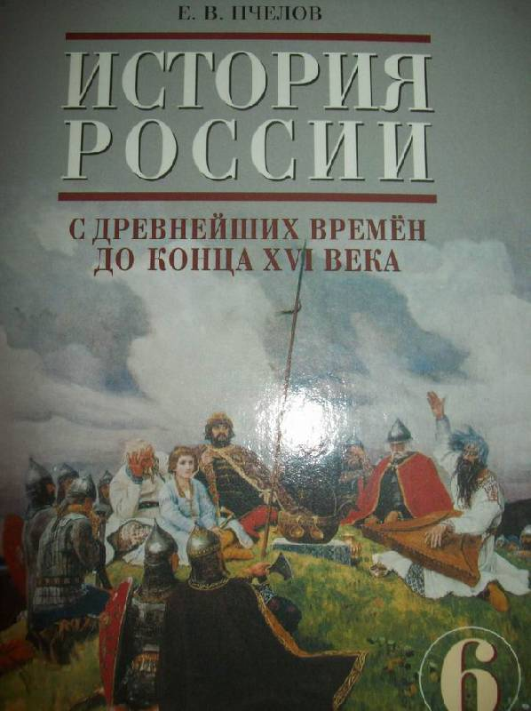 Учебники онлайн 6 класс история россии