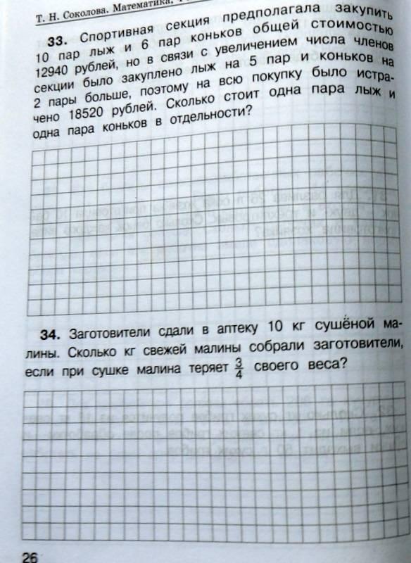 Задачи по математике 7 класс без ответов