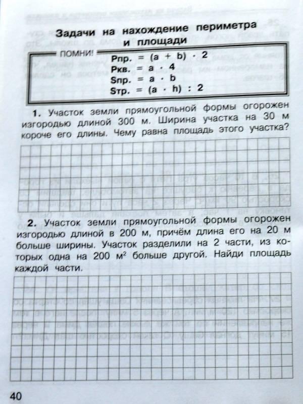Задачи по математике за 8 класс с ответами