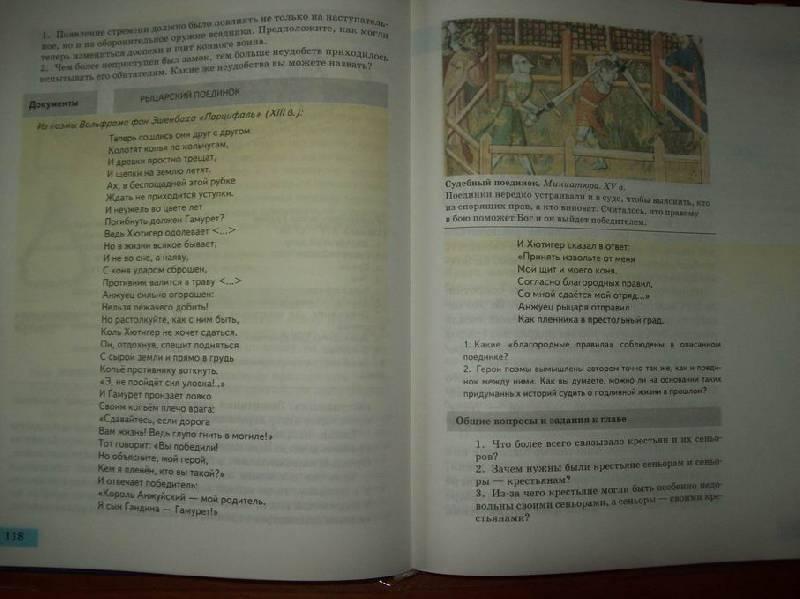 Учебник История России 8 Класс Данилов Косулина Читать Онлайн