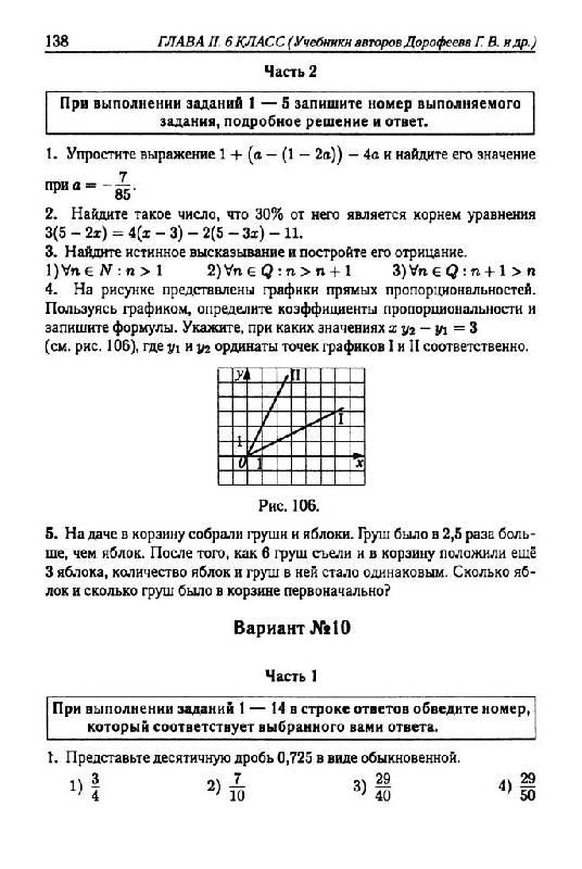 Промежуточная аттестация по математике 6 класс ответы 2016