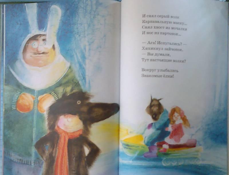 Иллюстрация 56 из 58 для Елка Аленка - Елена Липатова Лабиринт - книги. Источник: Света-Лето