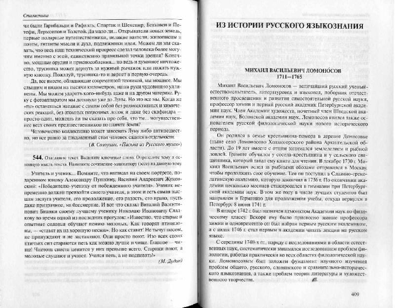 Гдз русская литература 5 класс мушинская