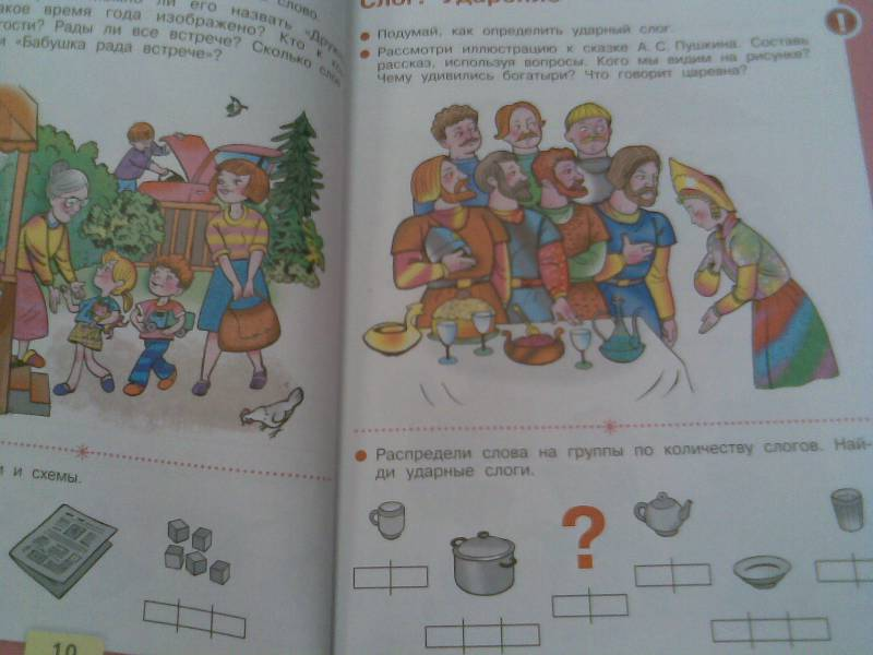 математика 5 класс знакомство