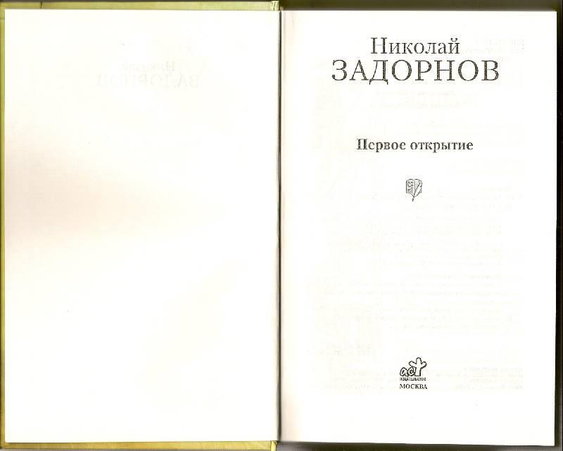 Иллюстрация 1 из 9 для Первое открытие - Николай Задорнов | Лабиринт - книги. Источник: АГП