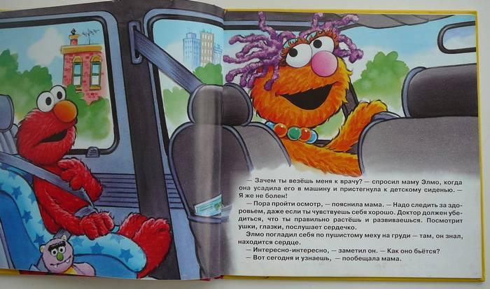 Иллюстрация 1 из 8 для Улица Сезам: Будь здоров! | Лабиринт - книги. Источник: Анна Ванна