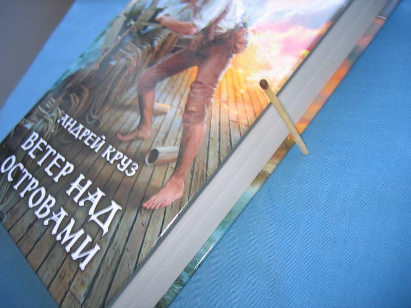 Иллюстрация 1 из 10 для Ветер над островами - Андрей Круз | Лабиринт - книги. Источник: Костина  Светлана Олеговна