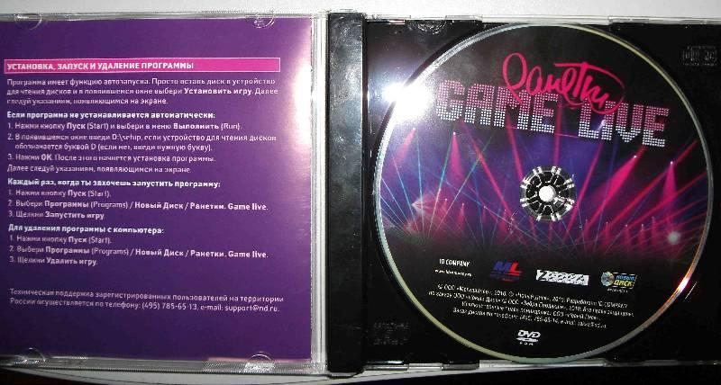 ����������� 1 �� 3 ��� �������. Game Live (DVDpc) | �������� - ����. ��������: S.B.Roff