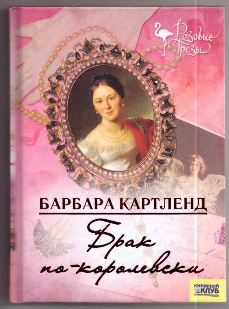 Иллюстрация 1 из 6 для Брак по-королевски - Барбара Картленд | Лабиринт - книги. Источник: Марина0507