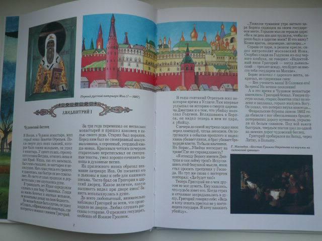 Иллюстрация 1 из 11 для Самозванцы - Нина Орлова | Лабиринт - книги. Источник: Nadezhda_S