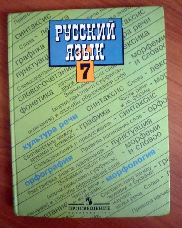 Из 13 для книги русский язык 7 класс