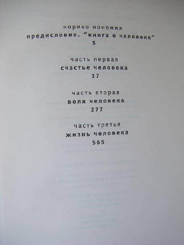 Иллюстрация 1 из 15 для Книга о Человеке - Кодзиро Сэридзава   Лабиринт - книги. Источник: AlAks