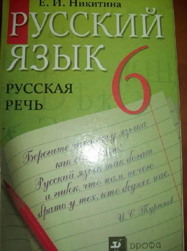 Ответы класс язык и 6 русский решебник учебник