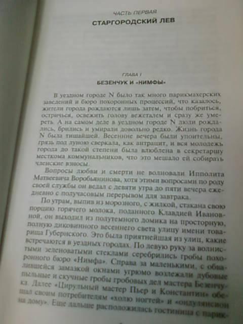 Иллюстрация 1 из 4 для Двенадцать стульев - Ильф, Петров | Лабиринт - книги. Источник: lettrice