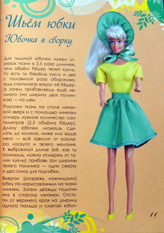 Как сшить кукле вещи