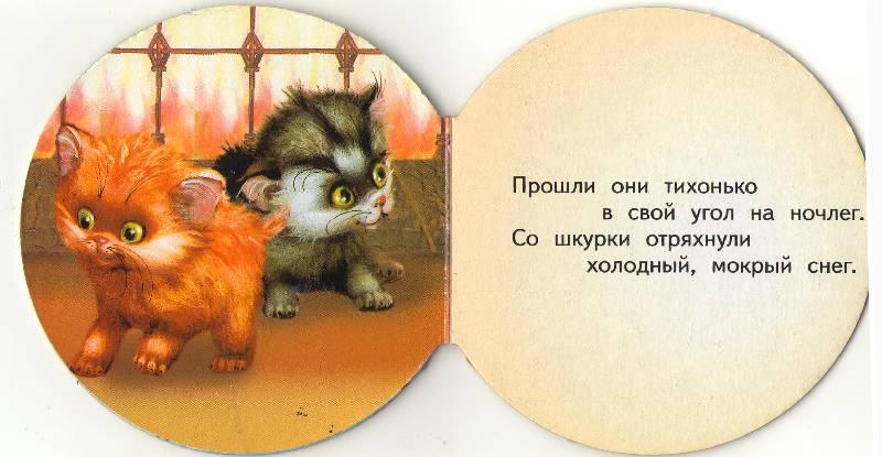 Мы обе любим кошек и обе пишем стихи,какое совпадение!но у меня жила только одна кошка