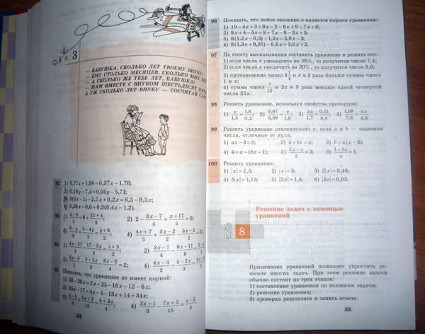 Алгебра. 7 класс учебник для общеобразовательных учреждений