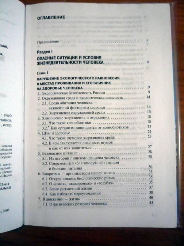 Кашекова тематическое планирование изо 5 класс по фгос.  Уравнения 6 класс виленкин примеры.