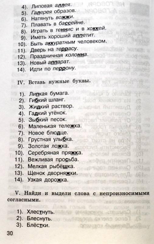 Решебник по русскому языку 6 Класс 249