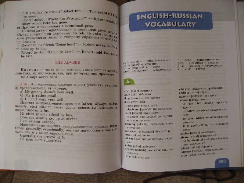 Учебник 5 Класс Английского