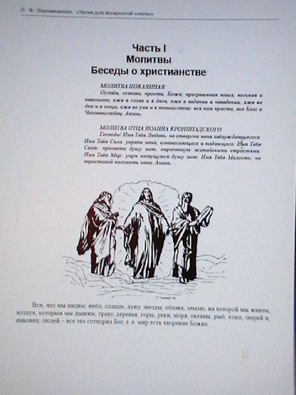 Иллюстрация 1 из 6 для Уроки для воскресной школы - Лариса Верниковская | Лабиринт - книги. Источник: ELVIRANIKA