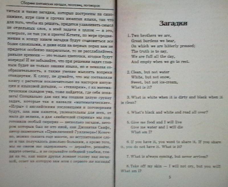 Иллюстрация 1 из 6 для Сборник английских загадок, пословиц, поговорок - В.А. Измайлов   Лабиринт - книги. Источник: ELVIRANIKA