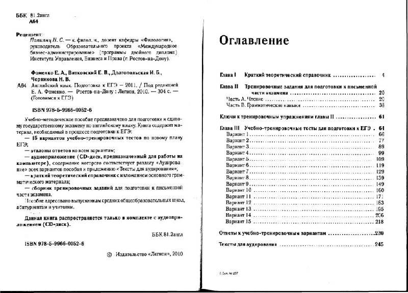 Иллюстрация 1 из 12 для Английский язык. Подготовка к ЕГЭ-2011 (+CD) - Фоменко, Витковский, Долгопольская, Черникова | Лабиринт - книги. Источник: Юта