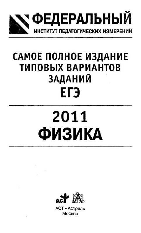 Иллюстрация 1 из 15 для Самое полное издание типовых вариантов заданий ЕГЭ: 2011: Физика - Берков, Грибов | Лабиринт - книги. Источник: Юта