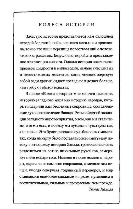 Иллюстрация 1 из 12 для Дары евреев: Как племя, кочующее по пустыне, изменило образ мышления всего мира - Томас Кахилл   Лабиринт - книги. Источник: Юта