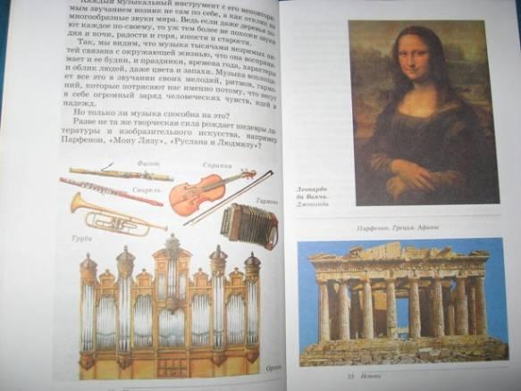 Иллюстрация 2 из 6 для музыка 5 класс