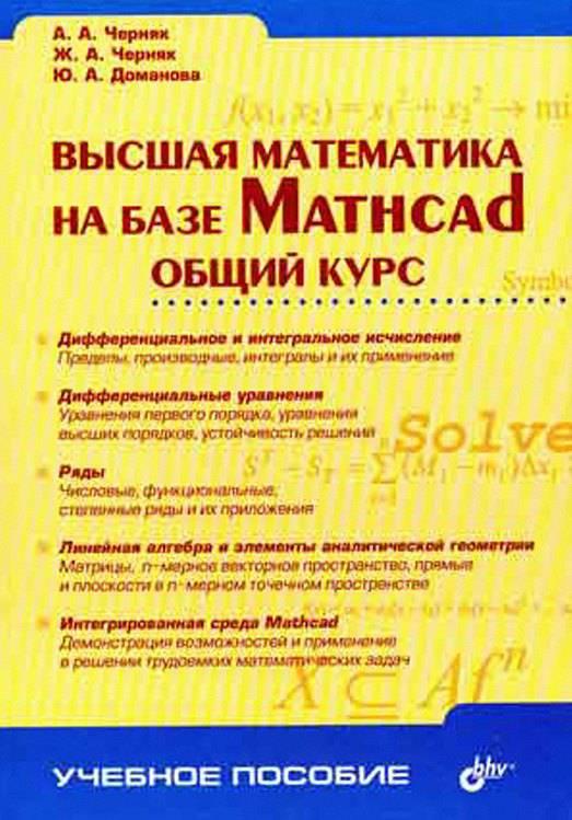 Иллюстрация 1 из 14 для Математика для экономистов на базе Mathcad - Черняк, Мельников | Лабиринт - книги. Источник: Рыженький