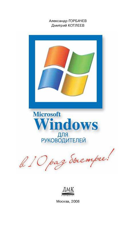 Иллюстрация 1 из 9 для Microsoft Windows для руководителей - Горбачев, Котлеев | Лабиринт - книги. Источник: Рыженький