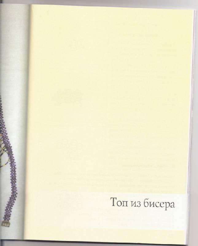 8. 7. 6. 5. 4. 3. 2. 1. книги Украшения и аксессуары из бисера - Татьяна Ковалева.  Иллюстрация. предыдущая.