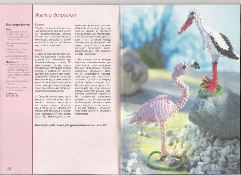 фламинго из бисера мастер класс - Сайт о бисере.